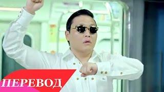 Скачать PSY Gangnam Style Перевод