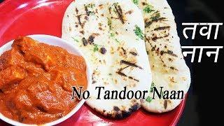 नान तव्यावर कसा बनवायचा  | How to make Naan on Tawa | Naan without Tandoor | MadhurasRecipe
