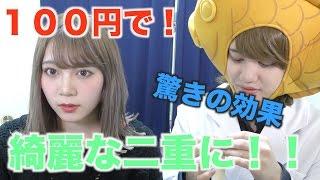 【100円で】綺麗な二重を作る方法 thumbnail