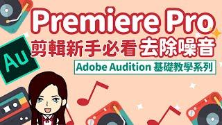 Premiere Pro 影片去除噪音、音質提升方法|Adobe Audition 教學(請開 CC 字幕)