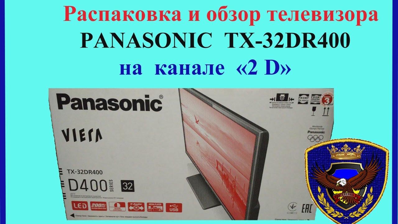 В mediamarkt всегда в наличии телевизоры панасоник по доступной цене: сравнить модели и купить телевизор panasonic с доставкой по москве. Гарантия качества.