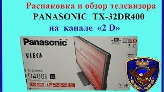 Розпакування та огляд телевізора Panasonic TX 32 DR400. Канал: 2 D. 2017