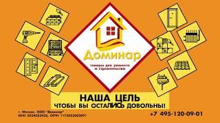 Интернет-магазин товаров для ремонта и строительства компании Доминар, Москва(, 2018-04-18T19:12:54.000Z)