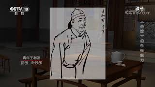 《读书》 20200106 老舍 《茶馆》 《茶馆》的永恒魅力  CCTV科教