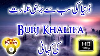 World's Tallest Building - Story Of Burj Khalifa - بُرج خلیفہ کی کہانی