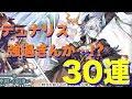 【アナデン】(ガチャ)唐突に来たイケメン魔獣のデュナリスがかなり強いみたいなので30連回してみた結果… アナザーエデン 時空を超える猫 #98