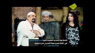 مسرحية مركز شرطة المرحوم كاملة 2013