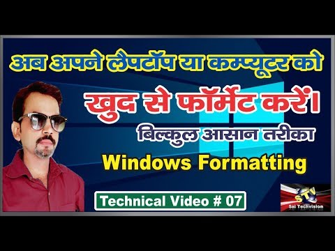 How to Format Laptops or Computer Systems Easy Steps for any Windows |Hindi/Urdu| # 7