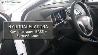 видео Новый Hyundai Elantra 2016: информация и фото