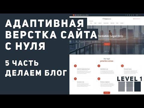 Верстка сайта с нуля - делаем блог