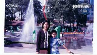 20141231 Ning Zetao' loving family 宁泽涛