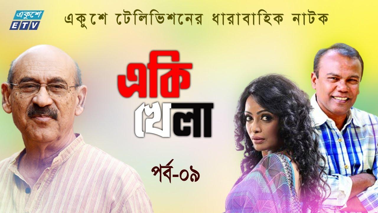 ধারাবাহিক নাটক একি খেলা পর্ব-০৯    Eki Khela EP 09    Abul Hayat   Fazlur Rahman Babu    ETV Drama