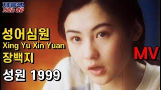 Xing Yu Xin Yuan [홍콩 영화] 성원 OS…