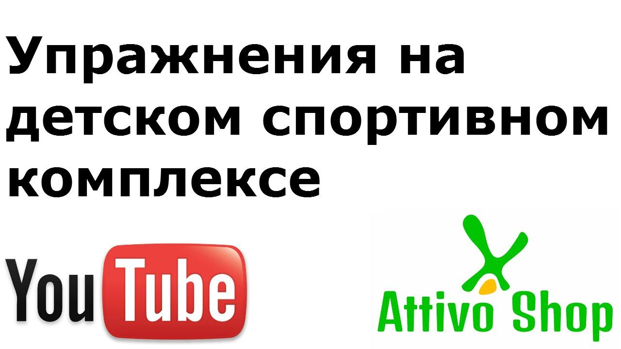 dbe8d1d45d59 Упражнения на домашнем детском спортивном комплексе (ДСК). Attivo Shop
