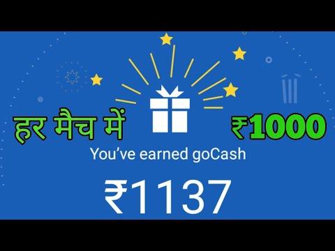 Goibibo IPL 2019 offer - win 1000 rs on every Mumbai Indians match