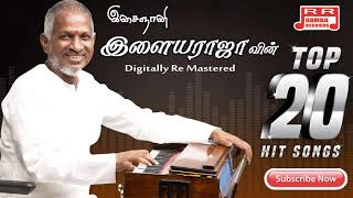 இசைஞானி இளையராஜா   My  Best Songs  Collection   Tamil JukeBox Audio Songs...