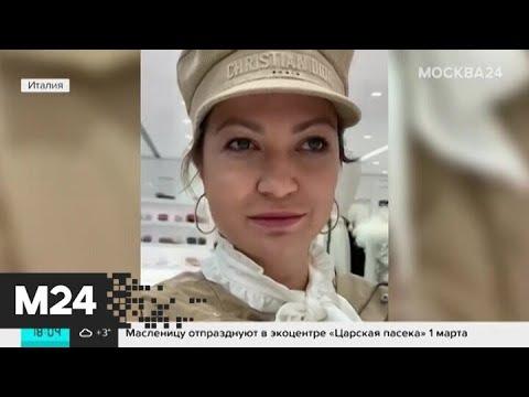 В Италии растет число заболевших коронавирусом - Москва 24