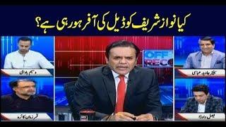 Off The Record | Kashif Abbasi | ARYNews | 17 September 2019