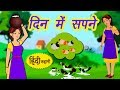 दिन में सपने | The Daydreaming Milkmaid | Hindi Kahaniya For Kids | Koo Koo Tv Hindi
