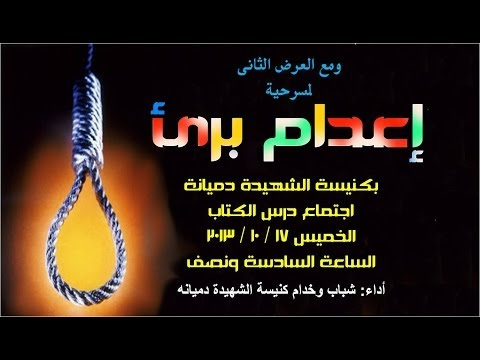 مسرحية اعدام برئ - كنيسة الشهيدة دميانه قنا - العرض الثانى