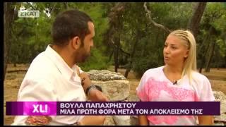 gossip-tv.gr Βούλα Παπαχρήστου για Ηλία Κασιδιάρη