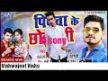 Vishwajeet Vishu new super hit DJ song 2018 Piyawa Ke Chod Deni