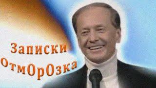 «Записки отморозка» - Михаил Задорнов, 2005