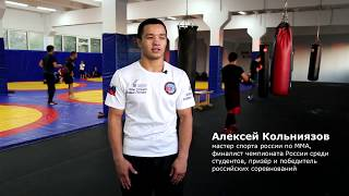 Алексей Кольниязов о подготовке к Кубку России по ММА