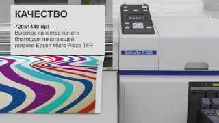 Решения Epson для сублимационной печати(, 2014-09-05T10:35:38.000Z)
