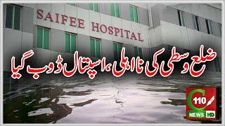 SAIFEE HOSPITAL FULL OF RAIN WATER | C110NEWS HD | REPORTED BY KAMRAN SHEIKH