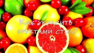Как украсить фруктами стол