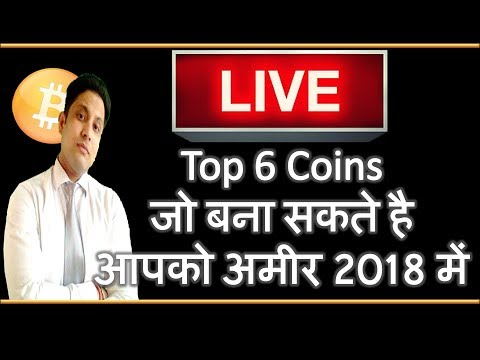 LIVE Top 6 Coins of 2018  - जो बना सकते है आपको अमीर 2018 में , Future of Cryptocurrency