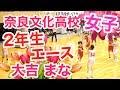 2年生エース!! 奈良文化高校 女子「大吉 まな」近畿高校総体 準決勝☆まぐコレ(NO.60)