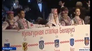 Бобруйск передал эстафету культурной столицы Беларуси Новополоцку