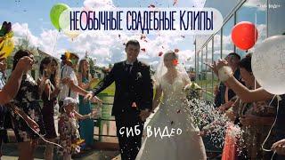 Необычные свадебные клипы