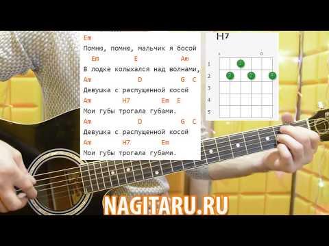 """Легкая песня! С. Есенин - """"Иволга"""". Простые аккорды, слова, разбор, на гитаре"""