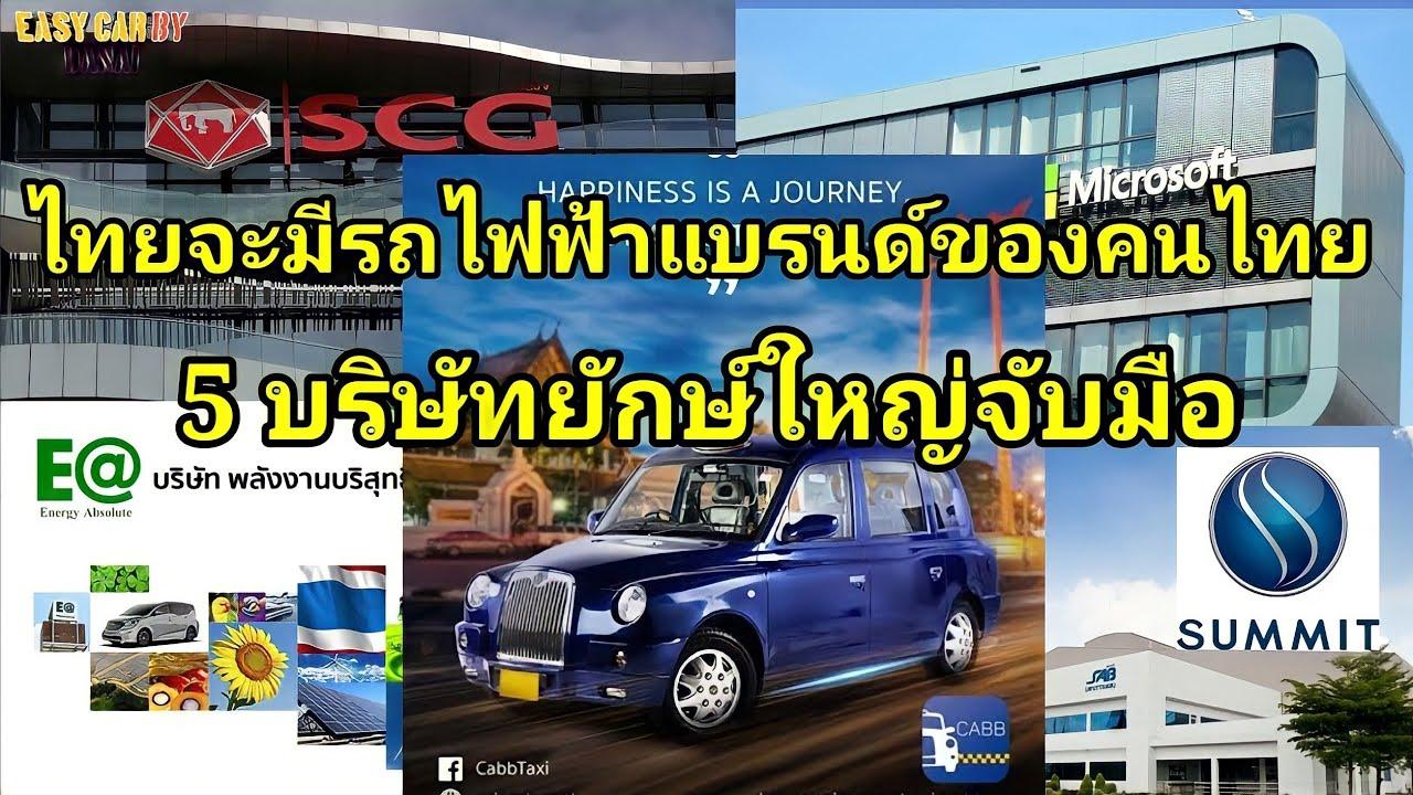 5 บริษัทยักษ์ใหญ่จับมือพัฒนารถไฟฟ้าแบรนด์คนไทย