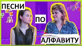 ПЕСНИ ПО АЛФАВИТУ/С МАМОЙ