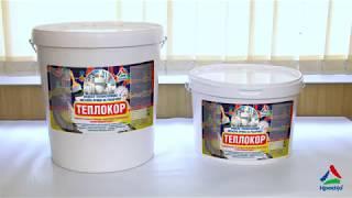видео Для защиты теплоизоляции оборудования и трубопроводов