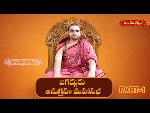 జగద్గురు అనుగ్రహ మహాసభ | Jagadguru Anugraha Maha Sabha | Part-1 | Hindu Dharmam