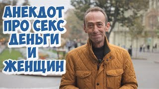 Одесские анекдоты про женщин и мужчин Анекдоты про секс и деньги