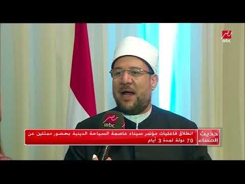 فاعليات مؤتمر سيناء عاصمة السياحة الدينية بحضور ممثلين عن 70 دولة