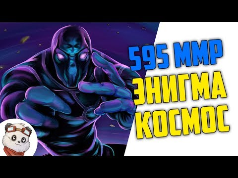 видео: 595 ММР - ЭНИГМА / true mlg enigma ГАЙД