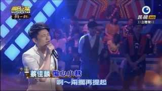 Download lagu 2015.7.11 蔡佳麟~明日之星分享交流賽--傷心小巷