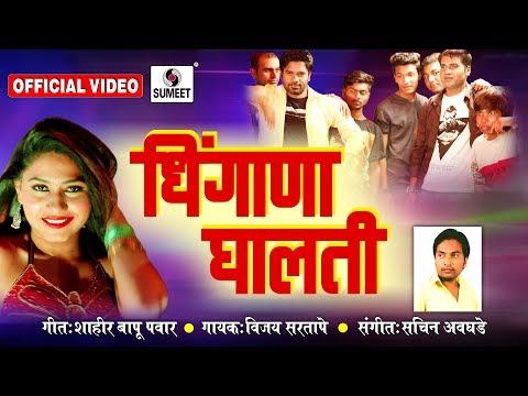 Dhingana Ghalati - Official Video - Marathi Lokgeet - Sumeet Music