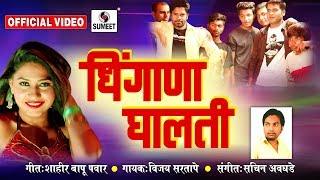 Dhingana Ghalati - Official Video - Marathi Lok...