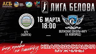 КГУ (Калуга) – ННГУ (Н. Новгород), Лига Белова, квалификация, 16.03.2018