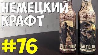 видео Как найти немецкое крафтовое пиво в Германии