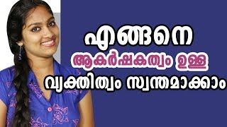 How Can You Become An Attractive Person? Malayalam Motivation Speech Video