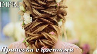 ❤ Рапунцель | Прическа на длинные волосы | ЮБИЛЕЙ 50000 | Ольга Дипри